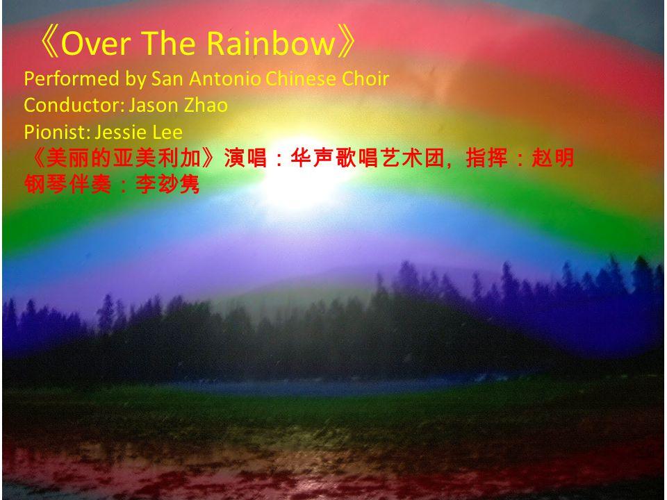 Lift Your Veil Performed by San Antonio Chinese Choir Conductor: Jason Zhao Pionist: Jessie Lee 《掀起你的盖头来》演唱:华声歌唱艺术团, 指挥:赵明 钢琴伴奏:李玅隽