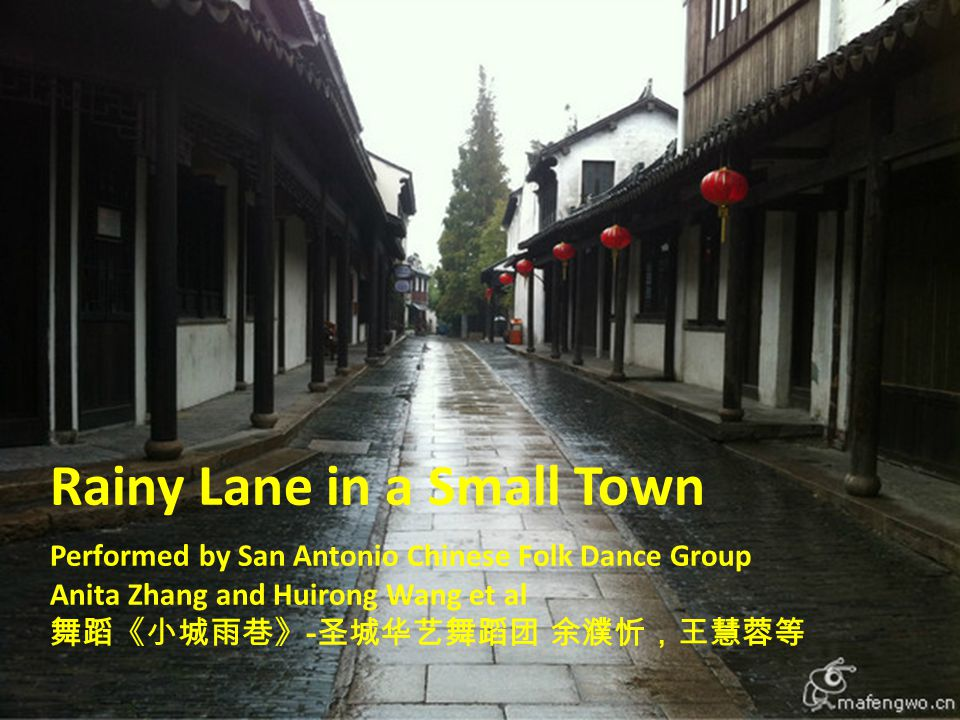 Rainy Lane in a Small Town Performed by San Antonio Chinese Folk Dance Group Anita Zhang and Huirong Wang et al 舞蹈《小城雨巷》 - 圣城华艺舞蹈团 余濮忻,王慧蓉等