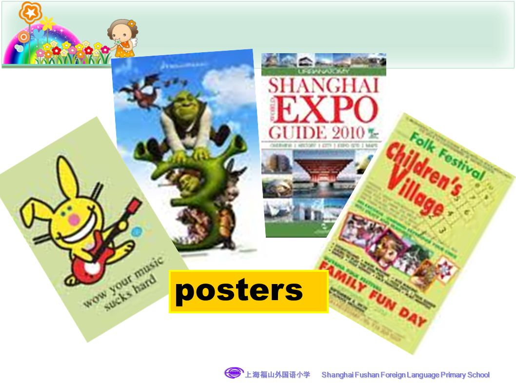 上海福山外国语小学 Shanghai Fushan Foreign Language Primary School posters
