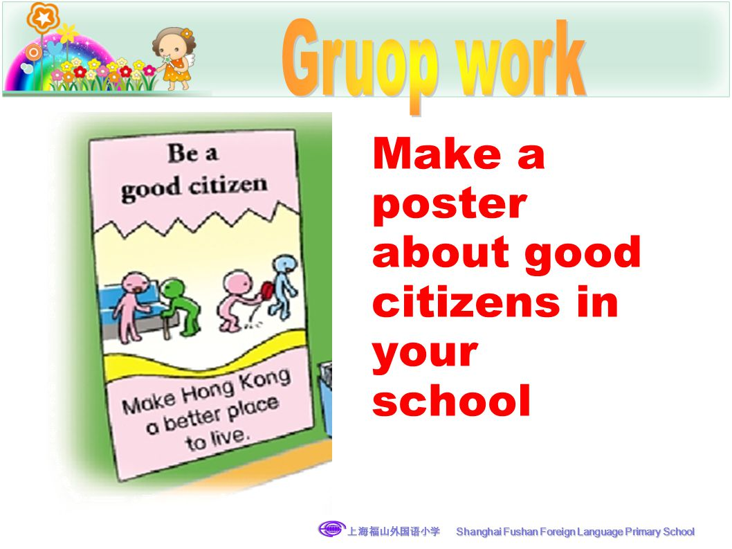 上海福山外国语小学 Shanghai Fushan Foreign Language Primary School Make a poster about good citizens in your school
