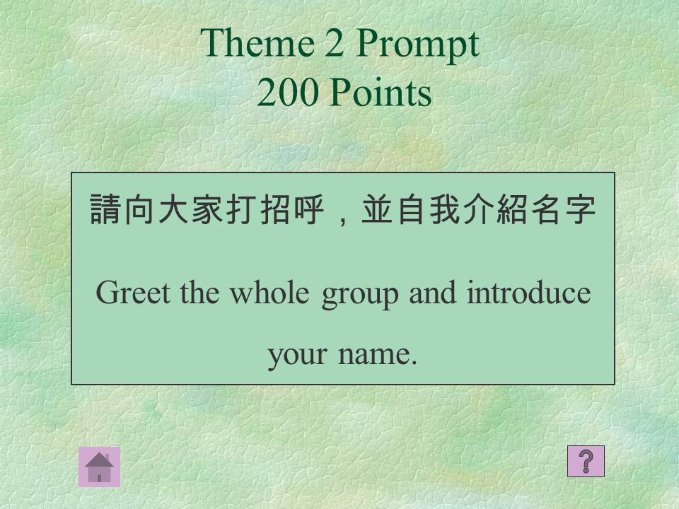 Theme 2 Response 100 Points sira kehakay kong. si Masaray ko. (請填入自己的名字 fill in your name )