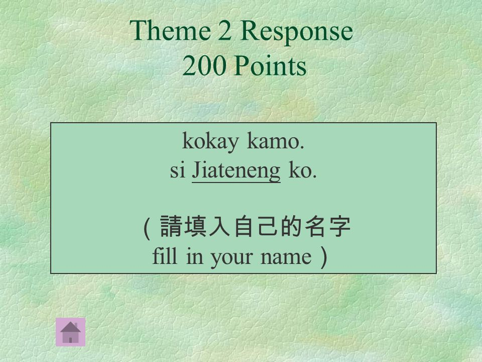 Theme 2 Prompt 200 Points 請向大家打招呼,並自我介紹名字 Greet the whole group and introduce your name.