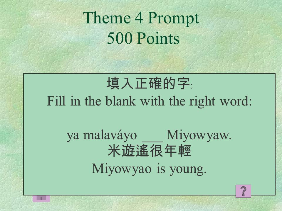 tao Theme 4 Response 400 Points