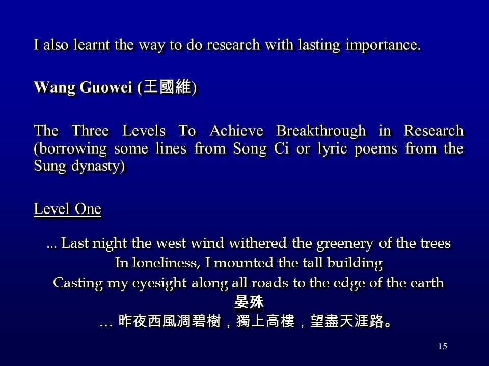 15 I also learnt the way to do research with lasting importance. Wang Guowei ( 王國維 ) The Three Levels To Achieve Breakthrough in Research (borrowing s