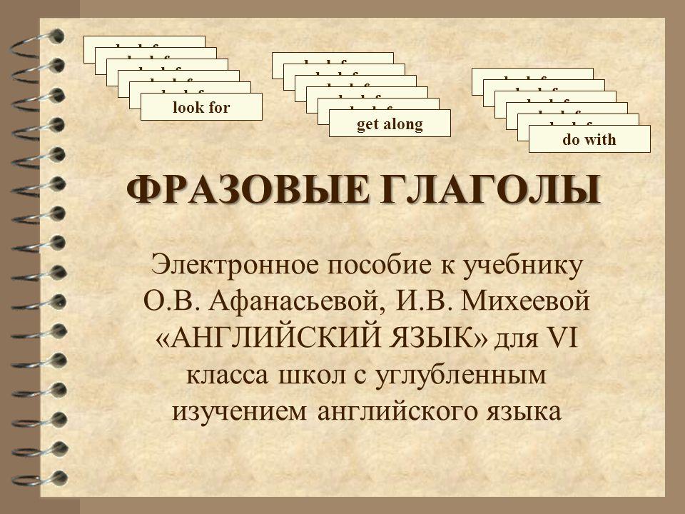 ФРАЗОВЫЕ ГЛАГОЛЫ Электронное пособие к учебнику О.В.