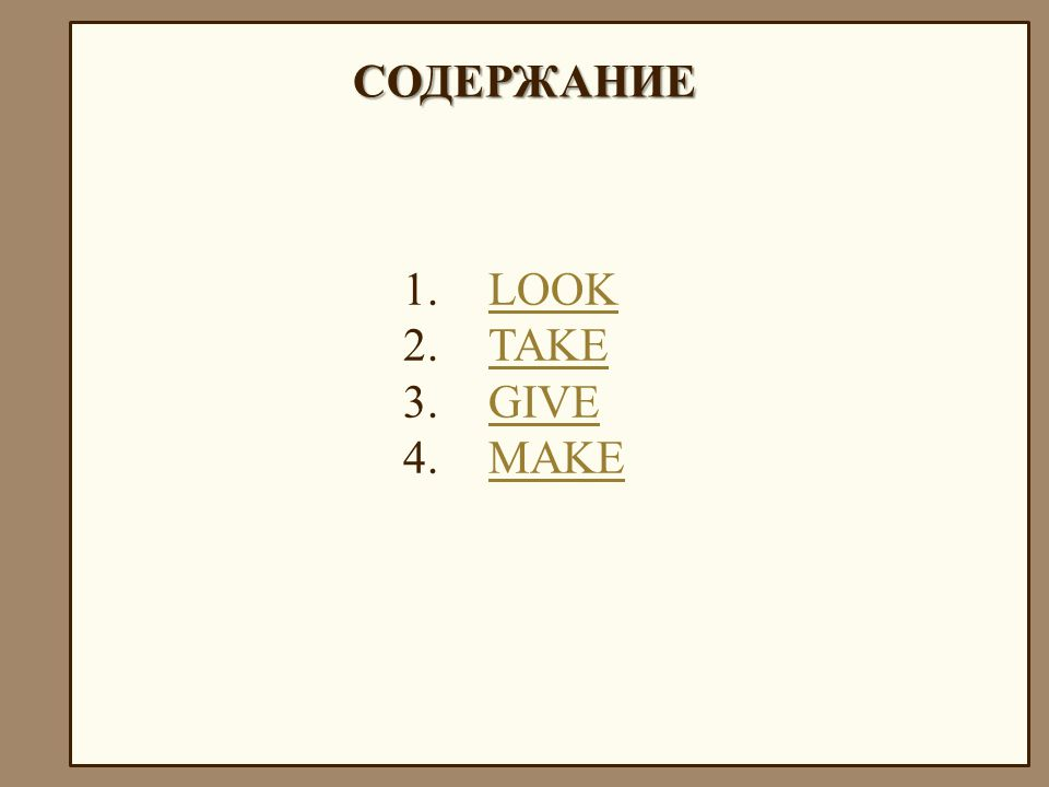 Phrasal verbDefinitionTranslationExample Look after To take care of sb Присматривать за кем-либо Who will look after the children while you go out to work.