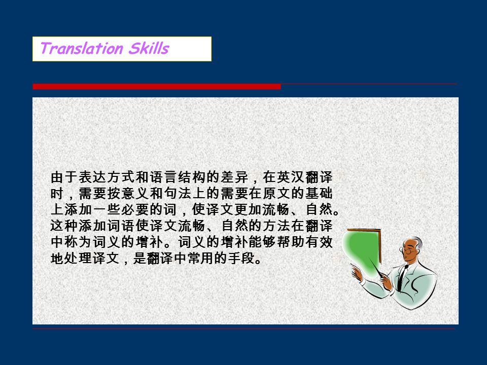 Translation Skills 词义增补( 1 ) — 名词、动词的增添