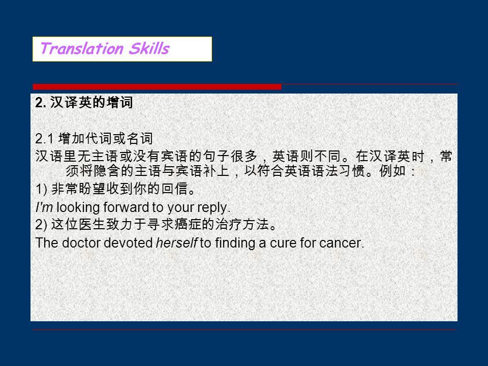 1.2 增加名词 英语中的不及物动词后面不跟宾语。在翻译中遇到这种情况时,汉语 译文常常需要填补宾语。例如: 1) I haven t enough time to read.