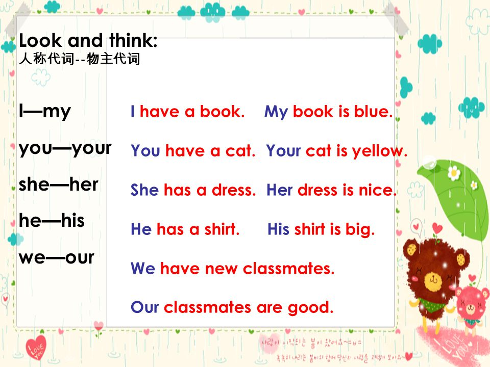 Look and think: 人称代词 -- 物主代词 I—my you—your she—her he—his we—our I have a book.