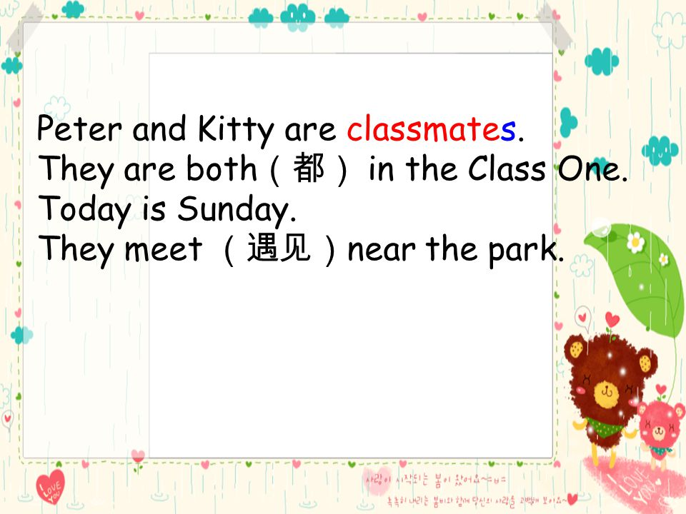 Peter and Kitty are classmates. They are both (都) in the Class One.