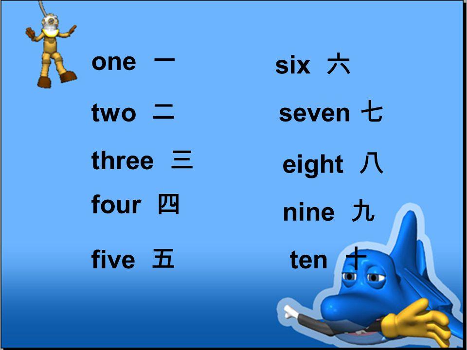 one 一 seven 七 eight 八 nine 九 two 二 five 五 four 四 six 六 three 三 ten 十