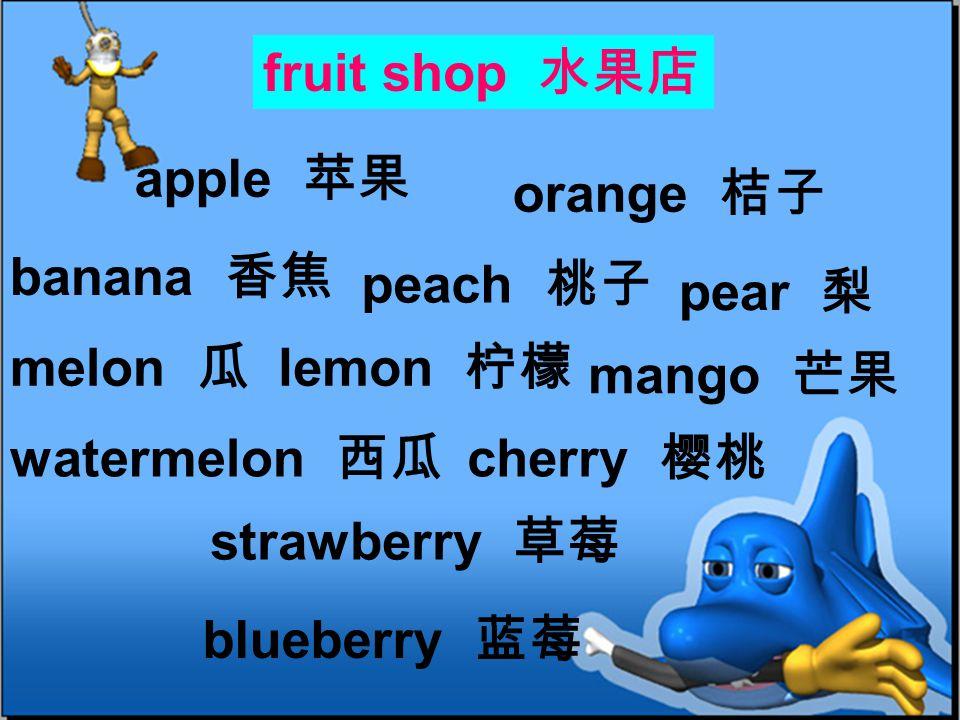 fruit shop 水果店 apple 苹果 orange 桔子 banana 香焦 strawberry 草莓 pear 梨 peach 桃子 melon 瓜 watermelon 西瓜 lemon 柠檬 cherry 樱桃 blueberry 蓝莓 mango 芒果