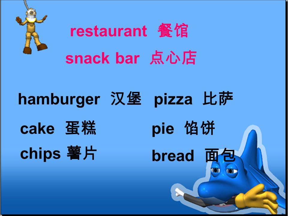 snack bar 点心店 hamburger 汉堡 pizza 比萨 cake 蛋糕 pie 馅饼 chips 薯片 bread 面包 restaurant 餐馆
