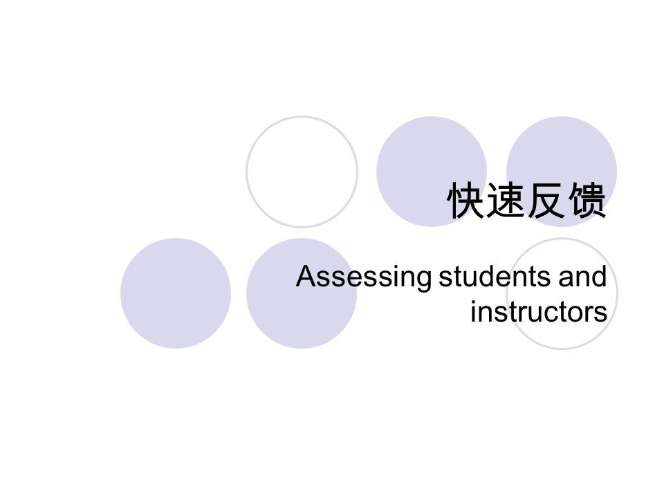 快速反馈 Assessing students and instructors