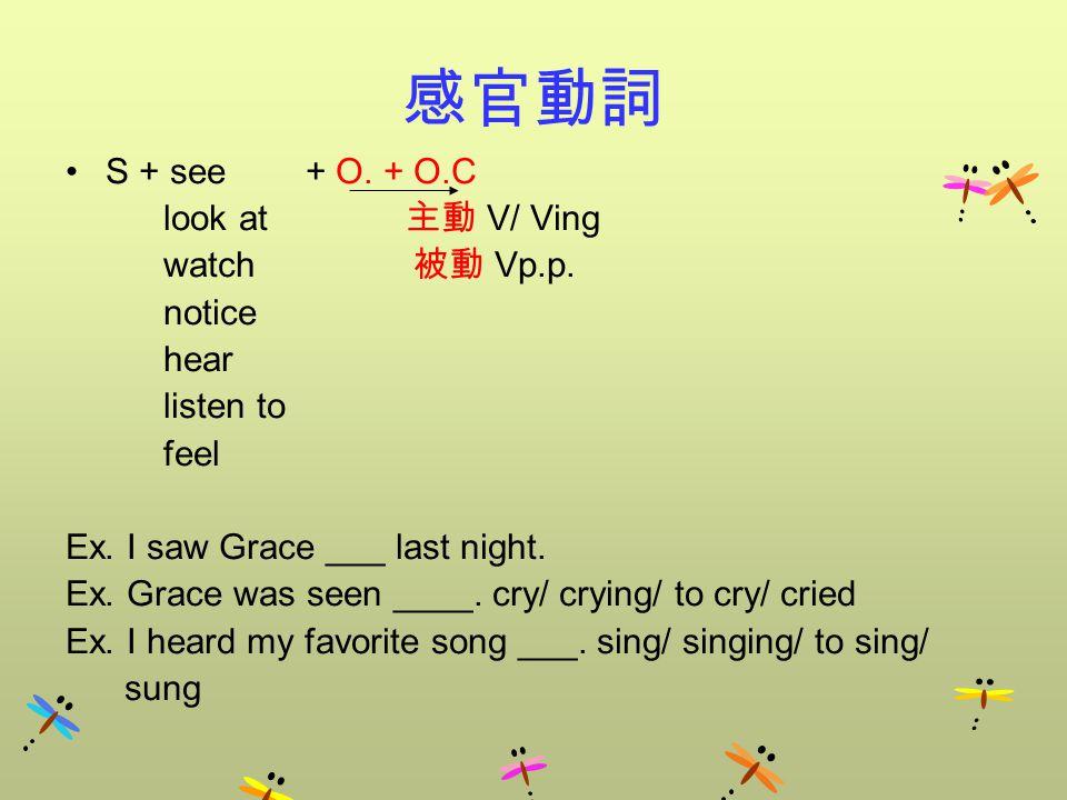 感官動詞 S + see + O. + O.C look at 主動 V/ Ving watch 被動 Vp.p.