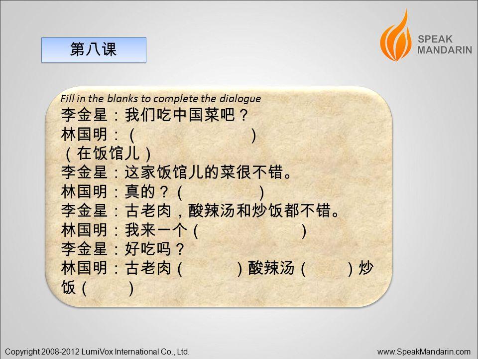 Copyright 2008-2012 LumiVox International Co., Ltd.