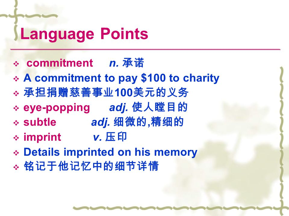 Language Points  commitment n.