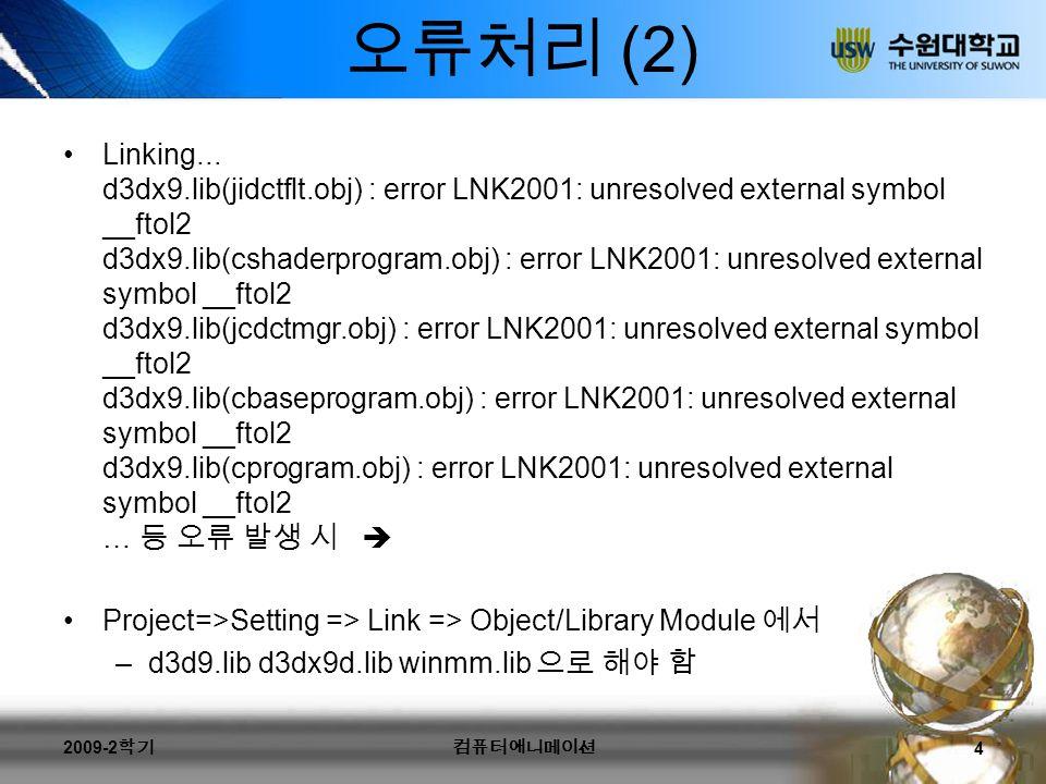 오류처리 (2) Linking...