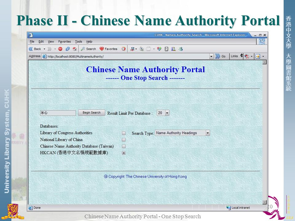 University Library System, CUHK Chinese Name Authority Portal - One Stop Search 20 Phase II - Chinese Name Authority Portal