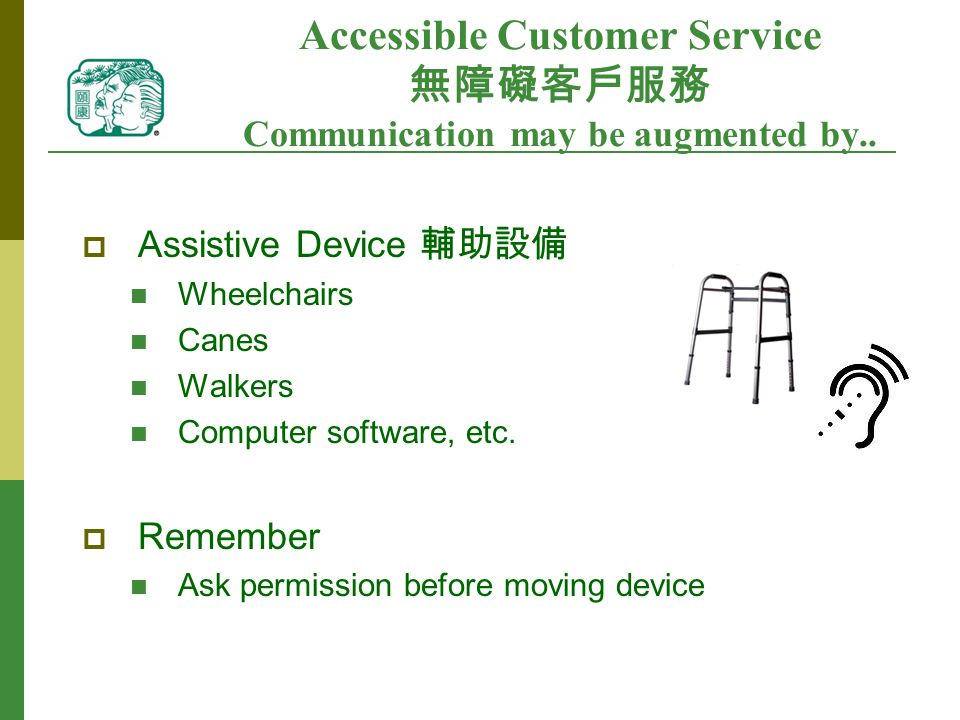 Accessible Customer Service 無障礙客戶服務 Communication may be augmented by..