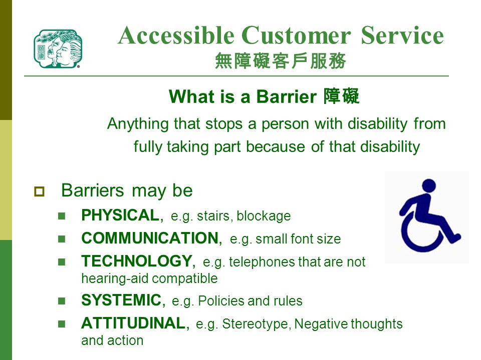 Accessible Customer Service 無障礙客戶服務  Barriers may be PHYSICAL, e.g.