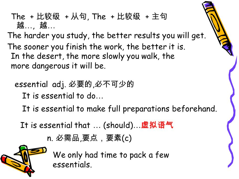 The + 比较级 + 从句, The + 比较级 + 主句 越 …, 越 … The harder you study, the better results you will get.