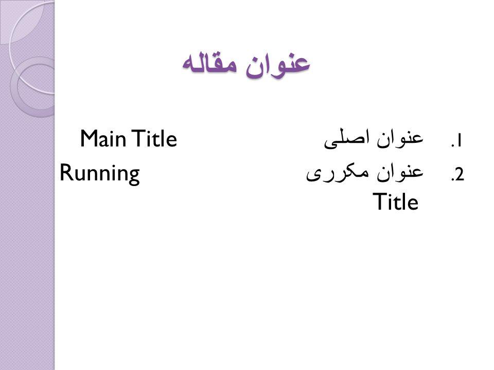 عنوان مقاله 1. عنوان اصلی Main Title 2. عنوان مکرری Running Title