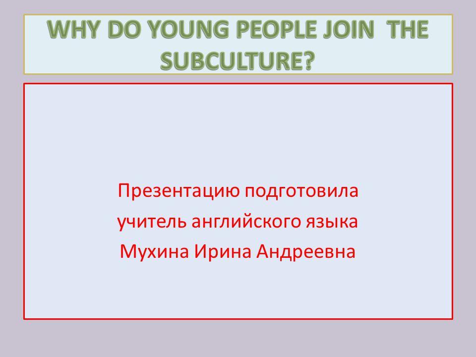 Презентацию подготовила учитель английского языка Мухина Ирина Андреевна