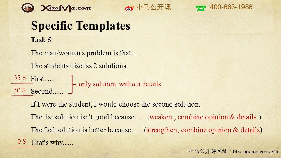 小马公开课 400-663-1986 小马公开课网址: bbs.xiaoma.com/gkk Task 5 The man/woman's problem is that...... The students discuss 2 solutions. First...... Second......