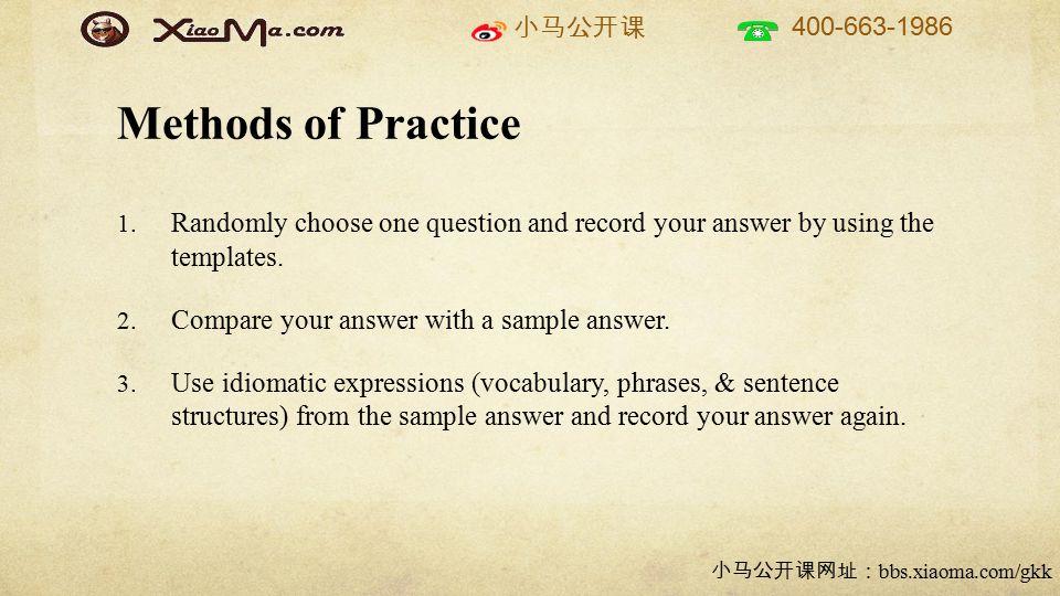 小马公开课 400-663-1986 小马公开课网址: bbs.xiaoma.com/gkk 1. Randomly choose one question and record your answer by using the templates. 2. Compare your answer w