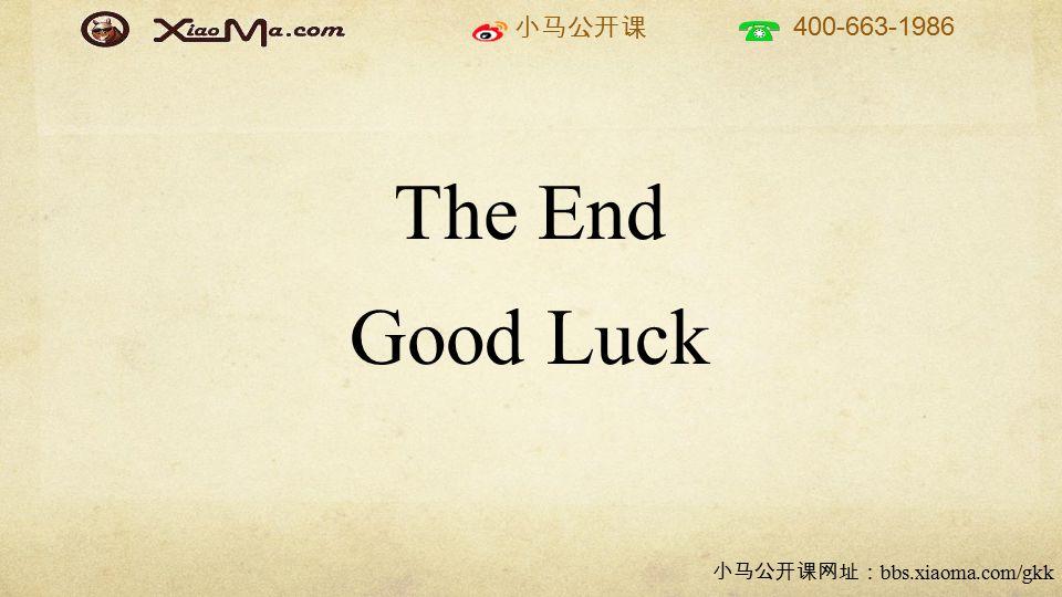 小马公开课 400-663-1986 小马公开课网址: bbs.xiaoma.com/gkk The End Good Luck
