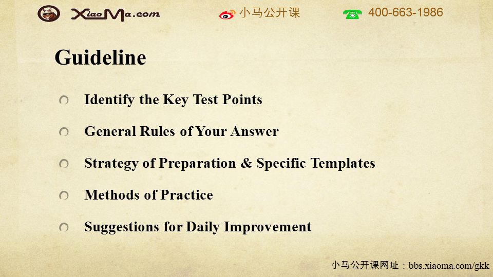 小马公开课 400-663-1986 小马公开课网址: bbs.xiaoma.com/gkk Guideline Identify the Key Test Points General Rules of Your Answer Strategy of Preparation & Specific Templates Methods of Practice Suggestions for Daily Improvement