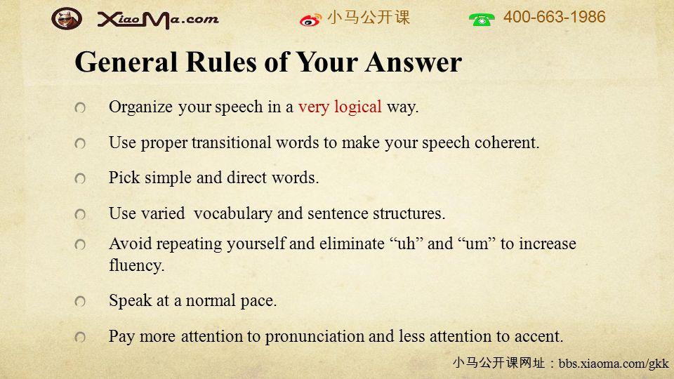 小马公开课 400-663-1986 小马公开课网址: bbs.xiaoma.com/gkk General Rules of Your Answer Organize your speech in a very logical way. Use proper transitional words