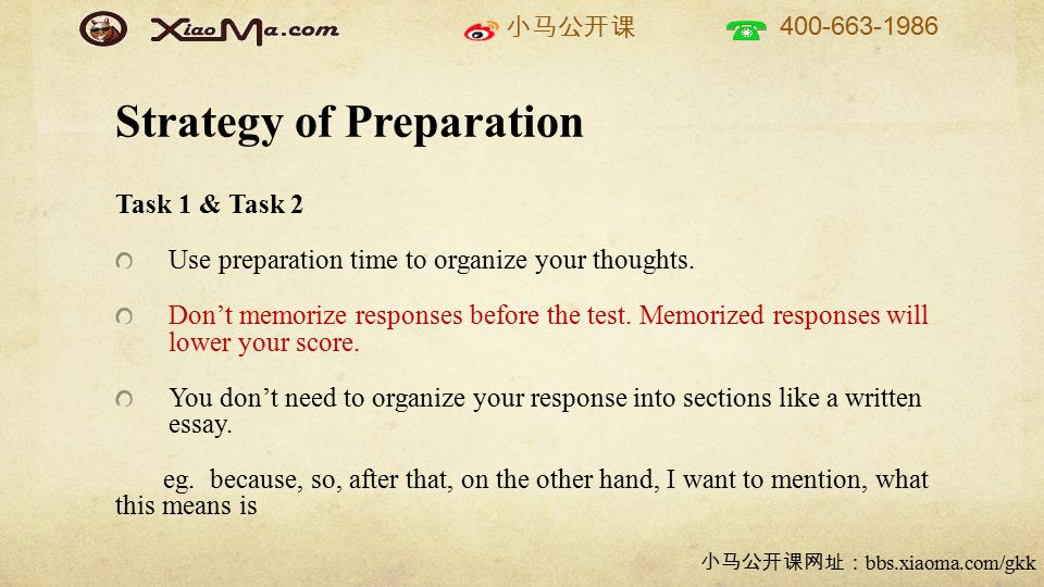 小马公开课 400-663-1986 小马公开课网址: bbs.xiaoma.com/gkk Strategy of Preparation Task 1 & Task 2 Use preparation time to organize your thoughts.