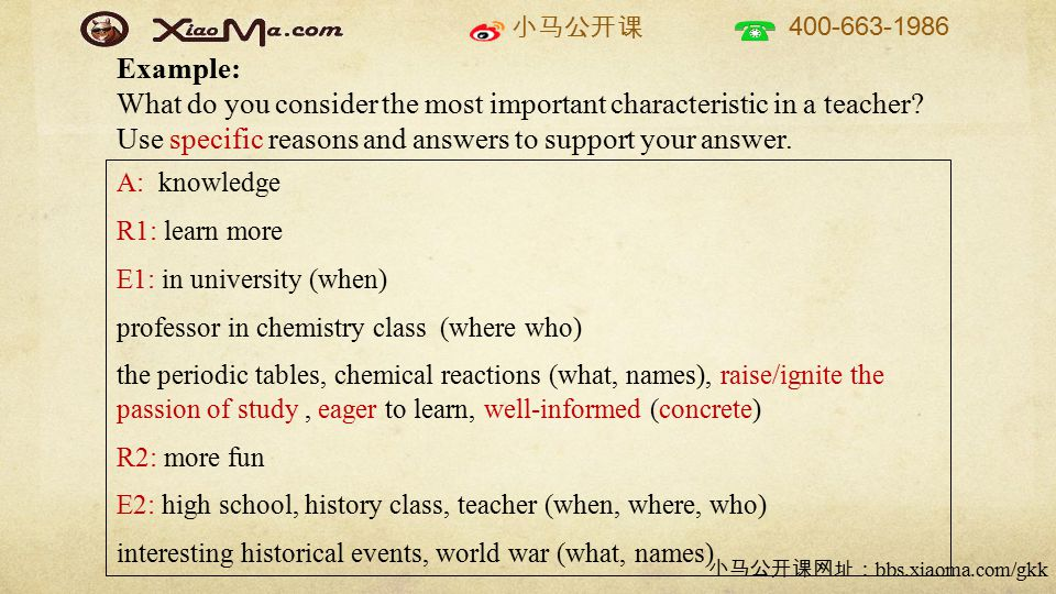小马公开课 400-663-1986 小马公开课网址: bbs.xiaoma.com/gkk Example: What do you consider the most important characteristic in a teacher.