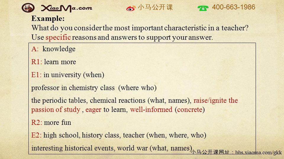 小马公开课 400-663-1986 小马公开课网址: bbs.xiaoma.com/gkk Example: What do you consider the most important characteristic in a teacher? Use specific reasons and