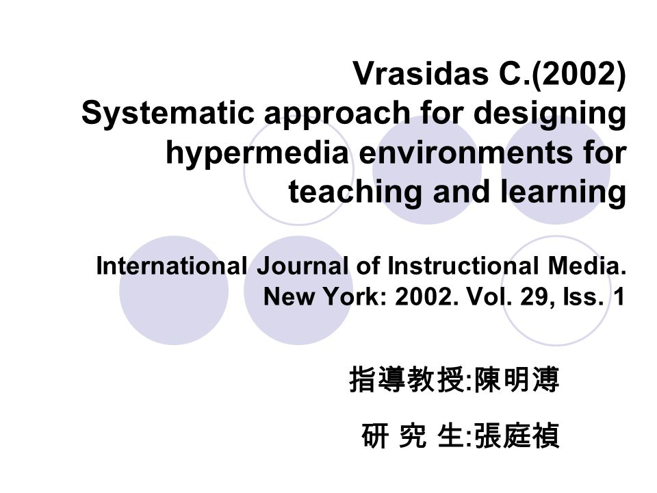 Vrasidas C.(2002) Systematic approach for designing hypermedia environments for teaching and learning International Journal of Instructional Media. Ne
