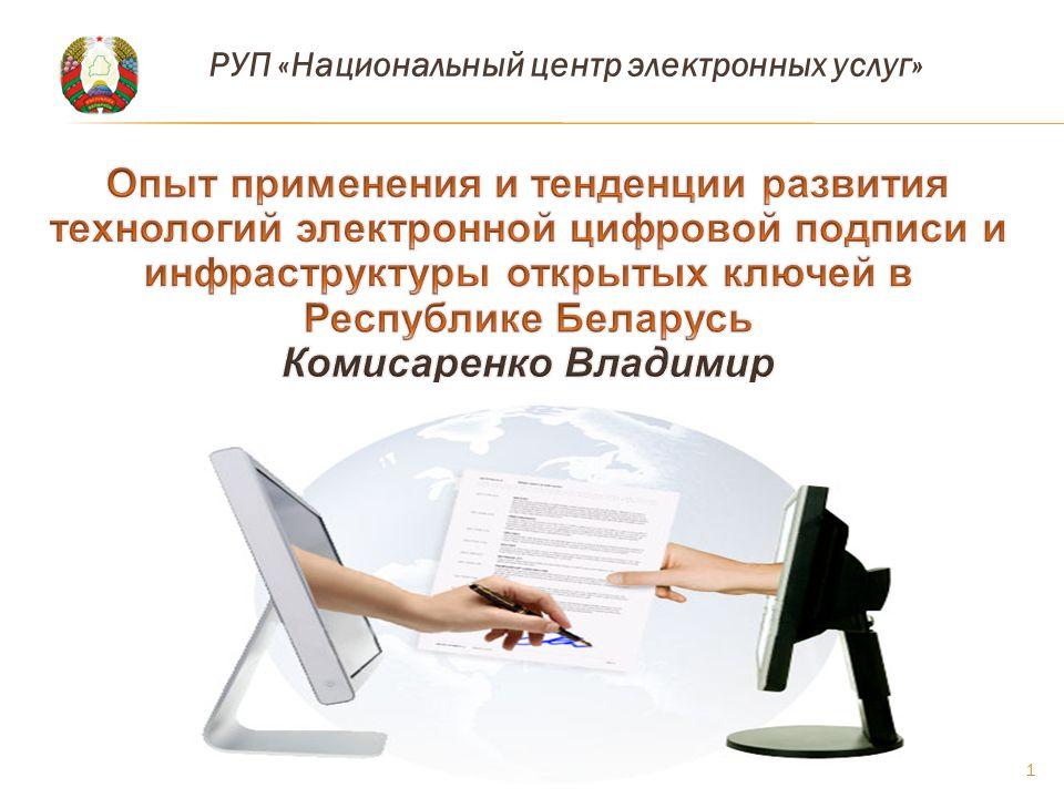 32 Standard of the Republic of BelarusInternational standardThe object 1.1.