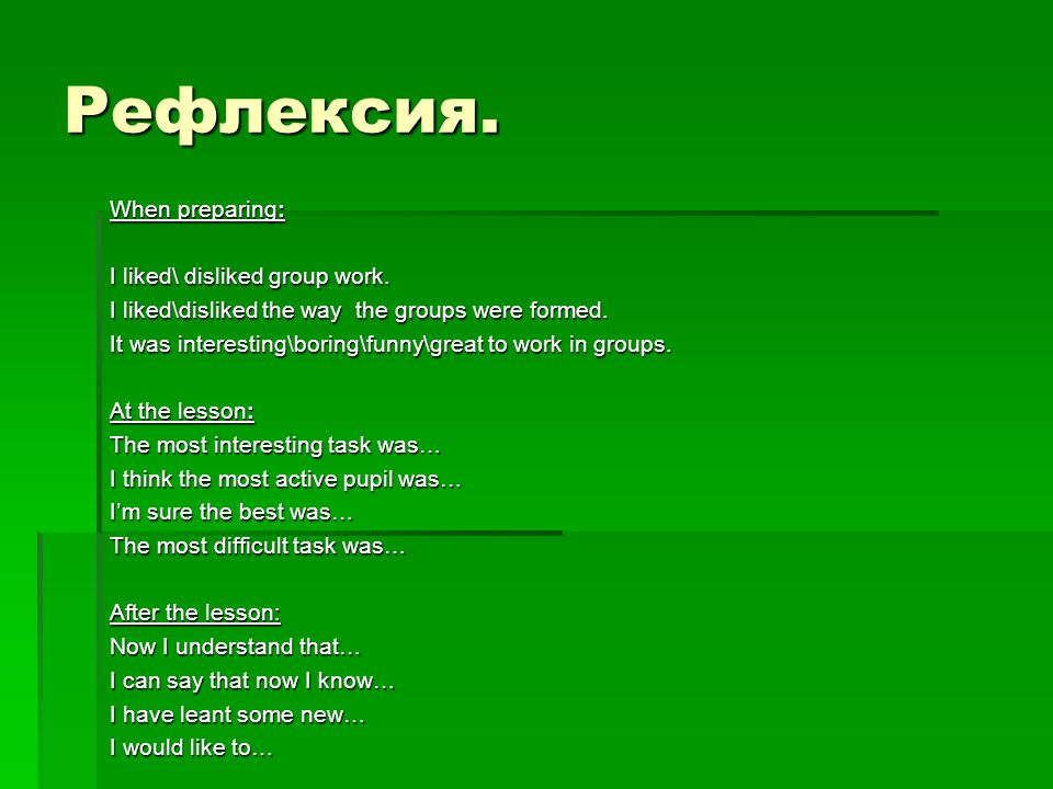 Рефлексия. When preparing: I liked\ disliked group work.