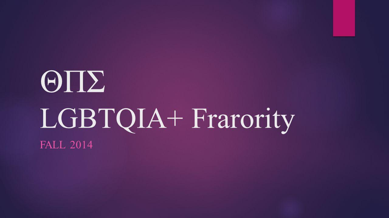 ΘΠΣ LGBTQIA+ Frarority FALL 2014