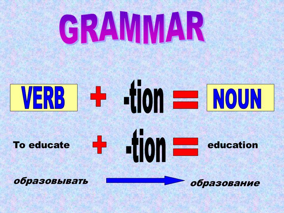 To educateeducation образовывать образование