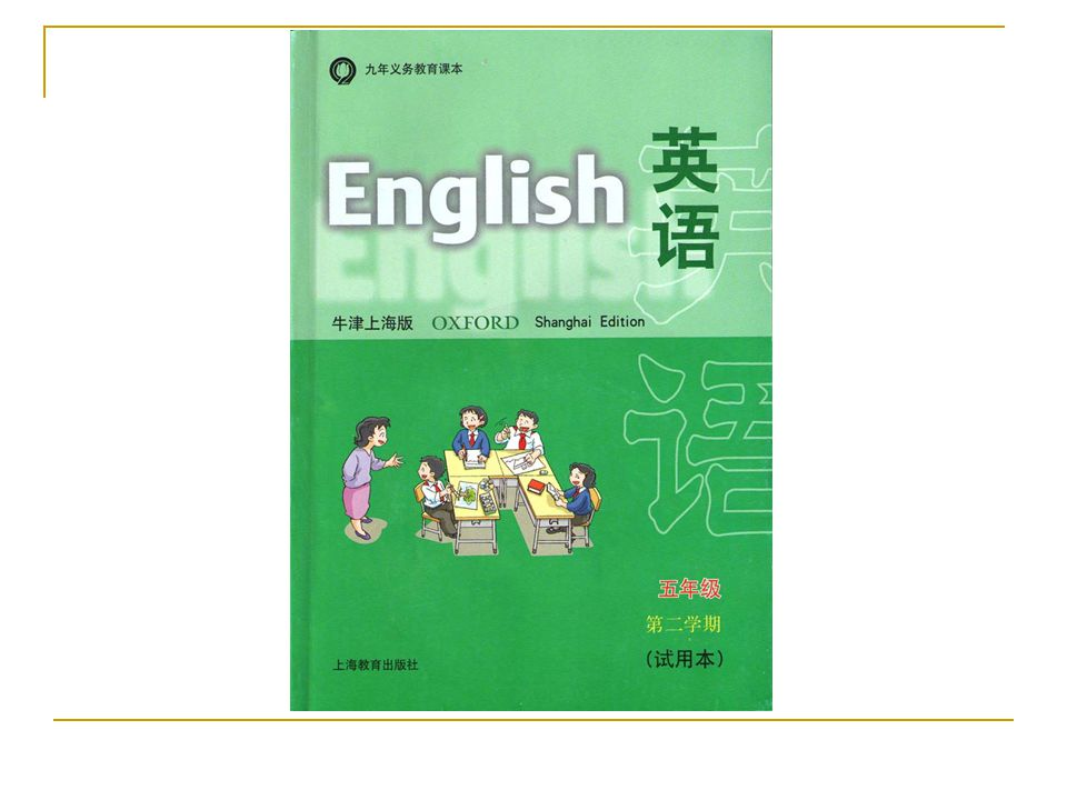 Oxford English Book 5B Period 2 Unit 1 Signs Module 3 Things around us  Pre-task preparations Pre-task preparations Pre-task preparations  While-task procedures While-task procedures While-task procedures  Post-task activities Post-task activities Post-task activities  Assignment