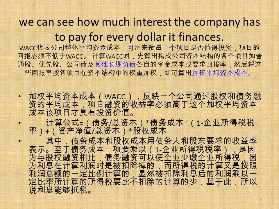 we can see how much interest the company has to pay for every dollar it finances.