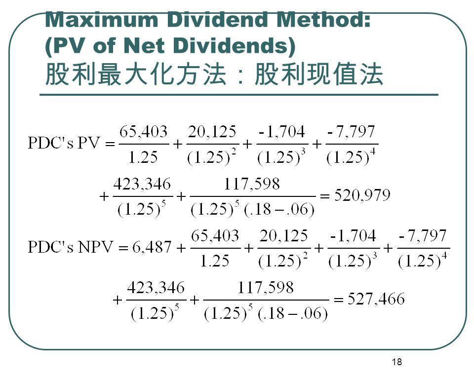 18 Maximum Dividend Method: (PV of Net Dividends) 股利最大化方法:股利现值法