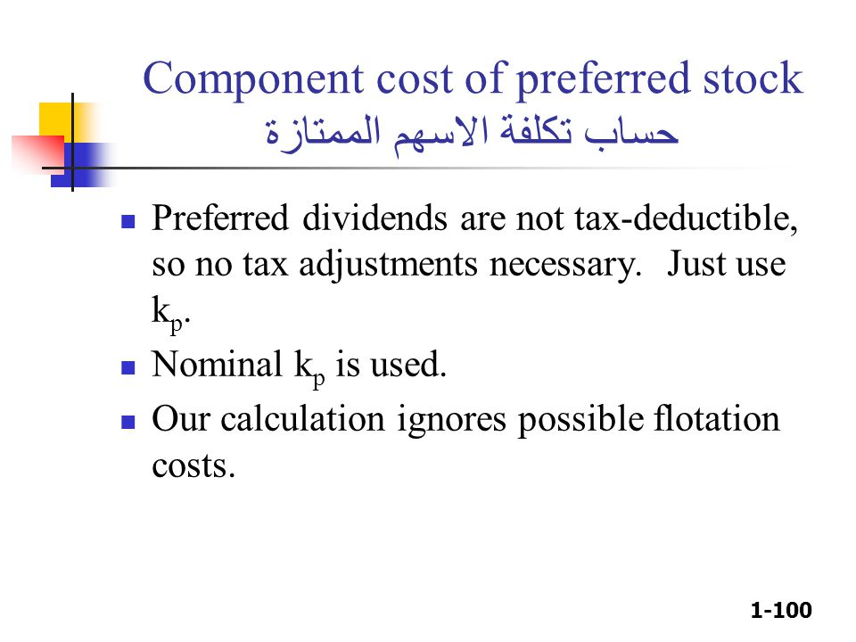 1-100 Component cost of preferred stock حساب تكلفة الاسهم الممتازة Preferred dividends are not tax-deductible, so no tax adjustments necessary.