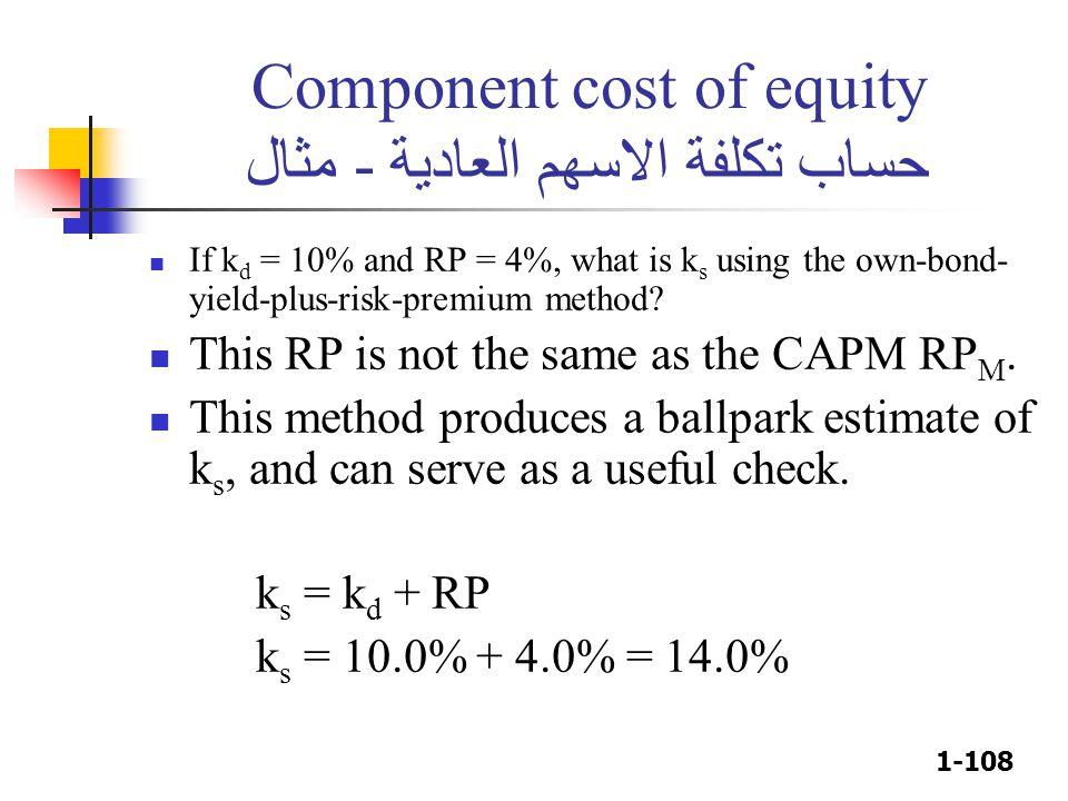 1-108 Component cost of equity حساب تكلفة الاسهم العادية - مثال If k d = 10% and RP = 4%, what is k s using the own-bond- yield-plus-risk-premium meth