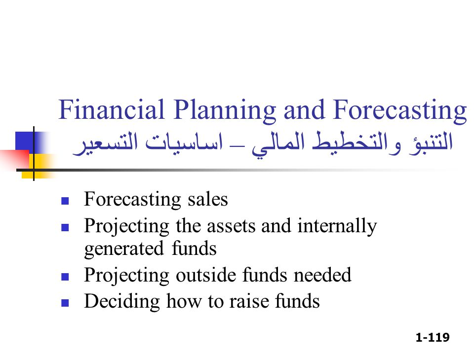 1-119 Financial Planning and Forecasting التنبؤ والتخطيط المالي – اساسيات التسعير Forecasting sales Projecting the assets and internally generated fun