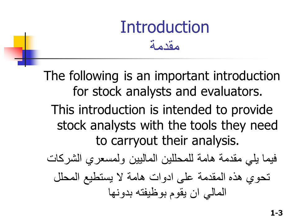 1-3 Introduction مقدمة The following is an important introduction for stock analysts and evaluators.