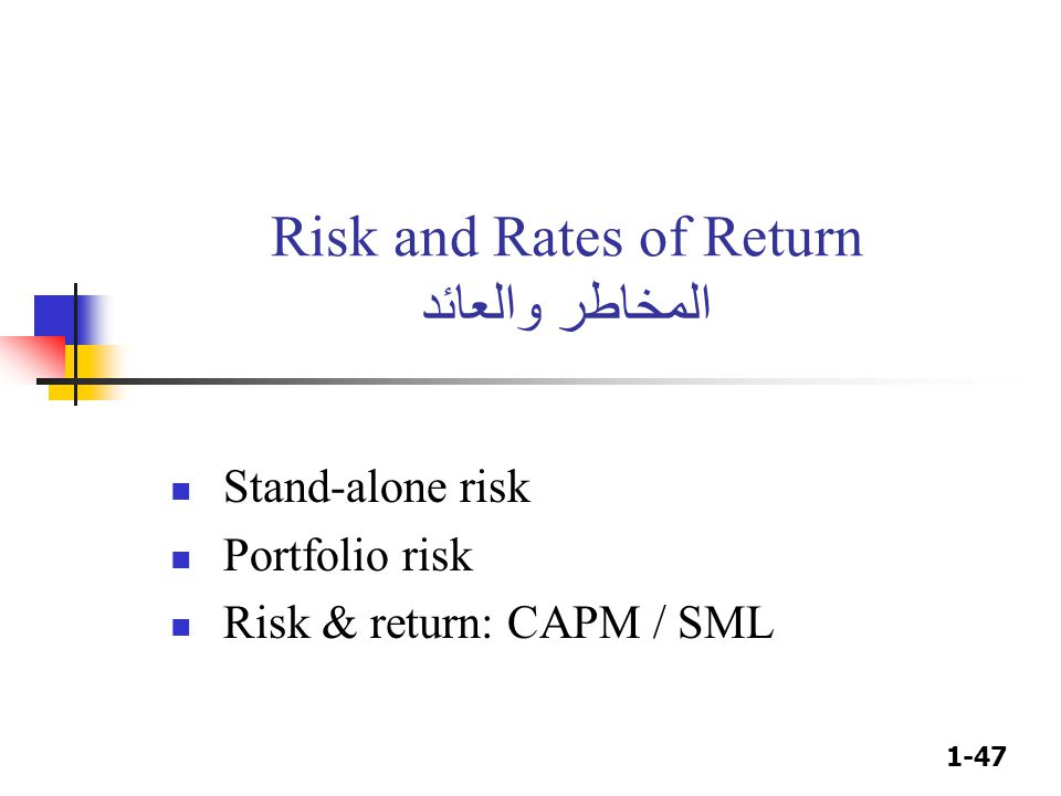 1-47 Risk and Rates of Return المخاطر والعائد Stand-alone risk Portfolio risk Risk & return: CAPM / SML
