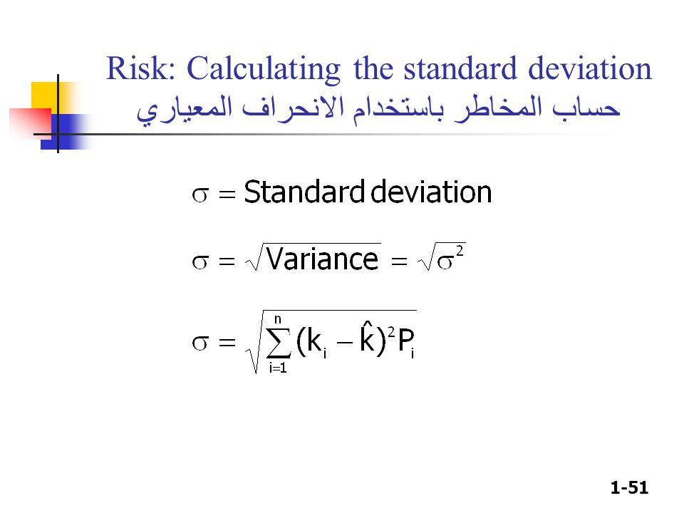 1-51 Risk: Calculating the standard deviation حساب المخاطر باستخدام الانحراف المعياري